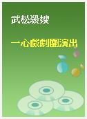 武松殺嫂 (借閱 : 4次)