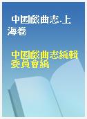 中國戲曲志.上海卷 (借閱 : 7次)