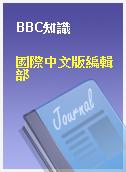 BBC知識 (借閱 : 5次)
