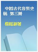 中國古代音樂史稿  第三冊 (借閱 : 3次)