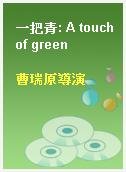 一把青: A touch of green (點閱 : 11次)