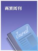 商業周刊 (借閱 : 4次)